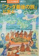 「ブッダ最後の旅」に学ぶ (NHKシリーズ NHKこころの時代〜宗教・人生〜)(NHKシリーズ)