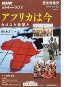 アフリカは今 カオスと希望と (NHKシリーズ NHKカルチャーラジオ歴史再発見)(NHKシリーズ)