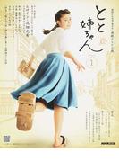 とと姉ちゃん 連続テレビ小説 Part1 (NHKドラマ・ガイド)