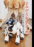 よみがえれアイボ ロボット犬の命をつなげ (ノンフィクション知られざる世界)