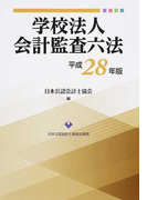 学校法人会計監査六法 平成28年版