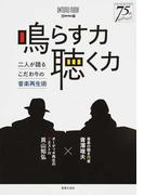 鳴らす力聴く力 二人が語るこだわりの音楽再生術 (ONTOMO MOOK)(ONTOMO MOOK)
