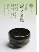 淡交テキスト 平成28年4号 茶の湯 銘と和歌 4 和歌のある取り合わせ「井手の玉川」
