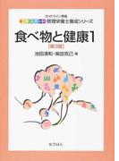 食べ物と健康 第3版 1 (エキスパート管理栄養士養成シリーズ)