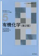 有機化学 第2版 (ベーシック薬学教科書シリーズ)
