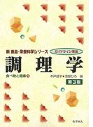 調理学 第3版 (新食品・栄養科学シリーズ 食べ物と健康)
