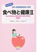 食べ物と健康 第2版 2 知っておきたい食品素材と加工の基礎 (はじめて学ぶ健康・栄養系教科書シリーズ)
