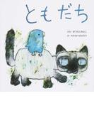 ともだち (復刊傑作幼児絵本シリーズ)