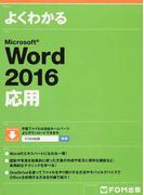よくわかるMicrosoft Word 2016 応用