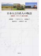 日本人と日系人の物語 会話分析・ナラティヴ・語られた歴史