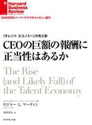 CEOの巨額の報酬に正当性はあるか(DIAMOND ハーバード・ビジネス・レビュー論文)