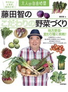 藤田智の こだわりの野菜づくり ~地方野菜・変わり種に挑戦!