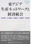 東アジア生産ネットワークと経済統合 (慶應義塾大学東アジア研究所叢書)