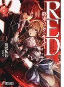 RED 終末のアウトサイダー (電撃文庫)(電撃文庫)