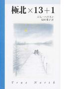 極北×13+1 (文芸シリーズ)