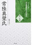 常陸真壁氏 (シリーズ・中世関東武士の研究)