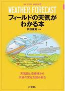 フィールドの天気がわかる本 天気図と空模様から天候の変化を読み取る