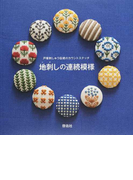 地刺しの連続模様 戸塚刺しゅう伝統のカウントステッチ