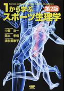 1から学ぶスポーツ生理学 第2版