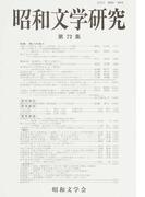 昭和文学研究 第72集 特集第三の新人