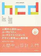 人間中心設計入門 (HCDライブラリー)