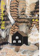 イラストレーションファイル 2016下 イラストレーター926人の仕事ファイル (玄光社MOOK)(玄光社MOOK)