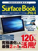 今日からすぐに使える! Surface Book&Pro 4 スタートガイド(今日からすぐに使えるシリーズ)