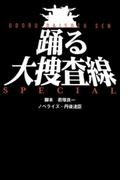 踊る大捜査線(2)(扶桑社)