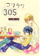 【無料立ち読み版】ゴクラク305(ルチルコレクション)