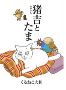 猪吉とたま(バーズ エクストラ)
