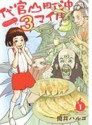 代官山町沖3マイル(1)(バーズコミックス スピカコレクション)