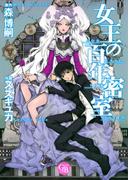女王の百年密室(幻冬舎コミックス漫画文庫)