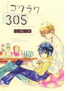 【電子限定おまけ付き】 ゴクラク305(ルチルコレクション)