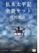 私本太平記 全巻セット