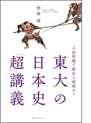 ~入試問題で歴史を推理する~ 東大の日本史「超」講義(ワニの本)