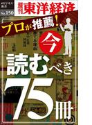 プロが推薦! 今読むべき75冊-週刊東洋経済eビジネス新書No.150