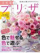 【期間限定価格】花時間プ*リ*ザ Vol.10(エンターブレインムック)