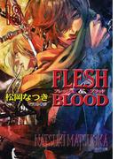 FLESH & BLOOD18(キャラ文庫)