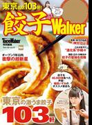 餃子Walker(ウォーカームック)