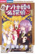 ナゾトキ姫は名探偵 10(ちゃおコミックス)