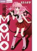恋悪魔MOMO(ちゃおコミックス)