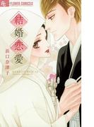 結婚恋愛(フラワーコミックスα)