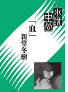 Web小説中公 血 第6回
