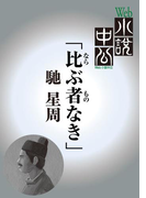 Web小説中公 比ぶ者なき 第10回