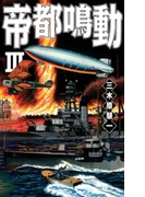 帝都鳴動III(C★NOVELS)