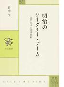 明治のワーグナー・ブーム 近代日本の音楽移転
