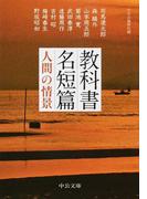 教科書名短篇 人間の情景 (中公文庫)(中公文庫)