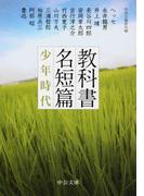 教科書名短篇 少年時代 (中公文庫)(中公文庫)