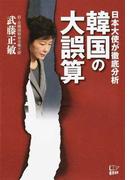 韓国の大誤算 日本大使が徹底分析