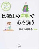 比叡山の声明で心を洗う CDブック